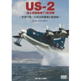 外洋での救難に活躍する世界で唯一の飛行艇部隊を描く!!【飛脚ゆうメール選択可・但し代金引...