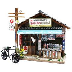 昭和シリーズ/新聞屋手作りドールハウスキット