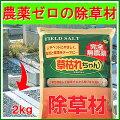 無農薬除草材「草枯れちゃん」2kg