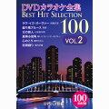 DVDカラオケ全集100VOL.2