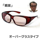 度付きパソコングラス「眼楽」 オーバーグラスタイプ パソコン用メガネ コンピューターグラス