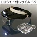 LEDライト付ヘッドルーペHD-001