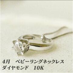 Birthday4月ベビーリングネックレスダイヤモンド