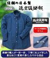 逸品倶楽部日本製デニムボタンダウンシャツ