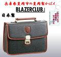 【日本製豊岡鞄】ブレザークラブかぶせ式セカンドバッグ/BLAZERCLUB