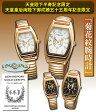 【ウォッチ 腕時計】天皇陛下半寿・御成婚55周年記念 菊花紋腕時計