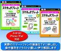 スマホ&タブレットDVD3巻セット