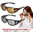 日本製 UVカット偏光オーバーサングラス
