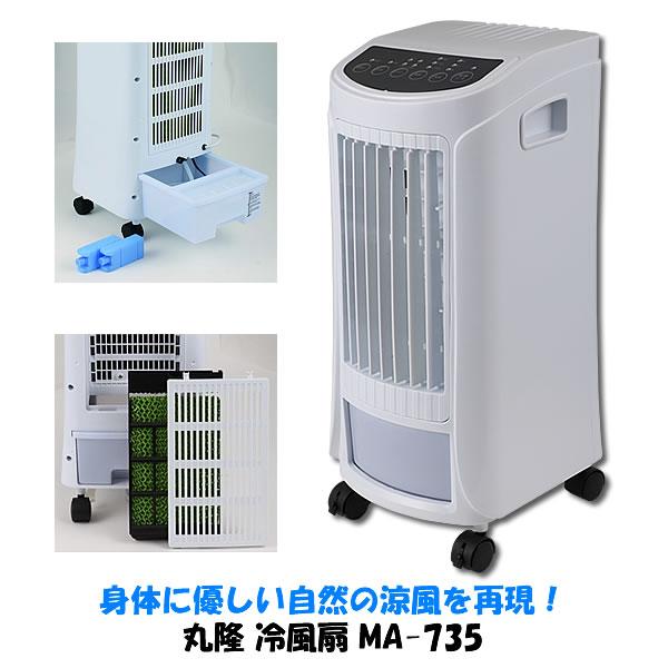 丸隆冷風扇MA-735
