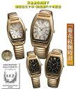 【ウォッチ 腕時計】天皇皇后両陛下御在位三十年・御成婚六十年記念 菊花紋腕時計ペアセット