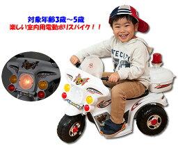 電動乗用バイク(室内用)ポリスバイク