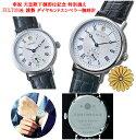 【ウォッチ 腕時計】FULTON社 謹製 ダイヤモンドエンペラー腕時計