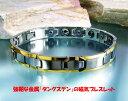 タングステンゴールドライン磁気ブレスレット