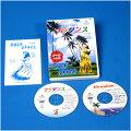【代引き不可】教え上手の窪川京子先生の指導!フラダンス初級編DVD2枚組