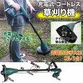 充電式コードレス草刈り機Y-KK-13コードレス草刈健太郎くんPRO