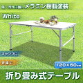 【代引き不可】アウトドア用折り畳み式テーブルPC1812-2