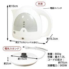 電気ケトルWK-29
