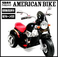 【代引き不可】子供用アメリカンバイクTR1508電動乗用バイク