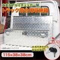 【代引き不可】アルミ工具ボックス工具箱鍵付きツールボックスATB1-1133荷台用収納箱