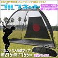 【代引き不可】トレーニング用ゴルフネットGN015