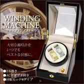 自動巻腕時計用 ワインディングマシーン 2本巻 ロック付