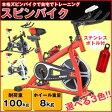 【代引き不可】健康・美容 フィットネスマシン スピンバイク