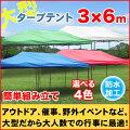 【代引き不可】タープテント3×6mS-3X6