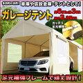 【代引き不可】窓付き/車庫/テント用大型ガレージテント6×3m