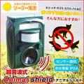 動物撃退器超音波式ソーラー充電アニマルシールドGH-501