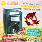 害獣撃退器 超音波式 ソーラー充電 アニマルシールド GH-501