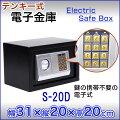 【代引き不可・送料無料】防犯対策!小型テンキー式電子金庫S-20D