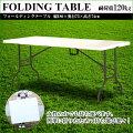 【代引き不可】折り畳み式アウトドアテーブルFH180