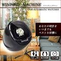 自動巻腕時計用ワインディングマシン自動巻き機
