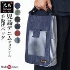 手提げ 手持ちバッグ 児島デニム日本製【あす楽対応】