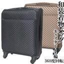 着物バッグ 大型 和装着物バッグ キャリーバッグ 4輪キャスター付360度回転 市松(黒・茶)男女兼用 1
