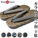 下駄男性日本製紳士用八ツ割カラス畳下駄げた厚底オリジナル[下駄男性履物げた...