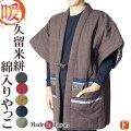 綿入れはんてん袖なし日本製久留米綿入りやっこはんてん半天男女兼用960