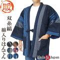 日本製-綿入りはんてんはんてん・半天(細紺縞・太紺縞・細紺茶縞)中綿-綿80%