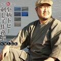 和平-作務衣(さむえ)綿100%遠州先染め-日本製ストライプ柄