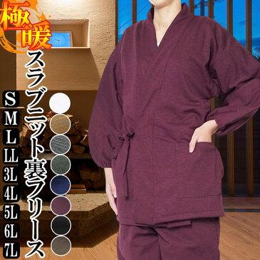 作務衣 冬用 レディース スラブニット織り-裏フリース中綿入り作務衣 当店オリジナル作務衣