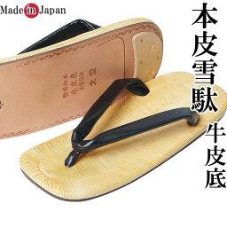 雪駄 メンズ 日本製 本皮雪駄 牛皮底 黒 M/L サイズ