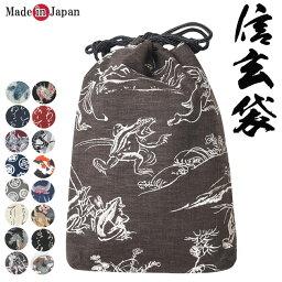 信玄袋 メンズ 日本製 巾着 17柄【あす楽対応】[巾着 和装小物]
