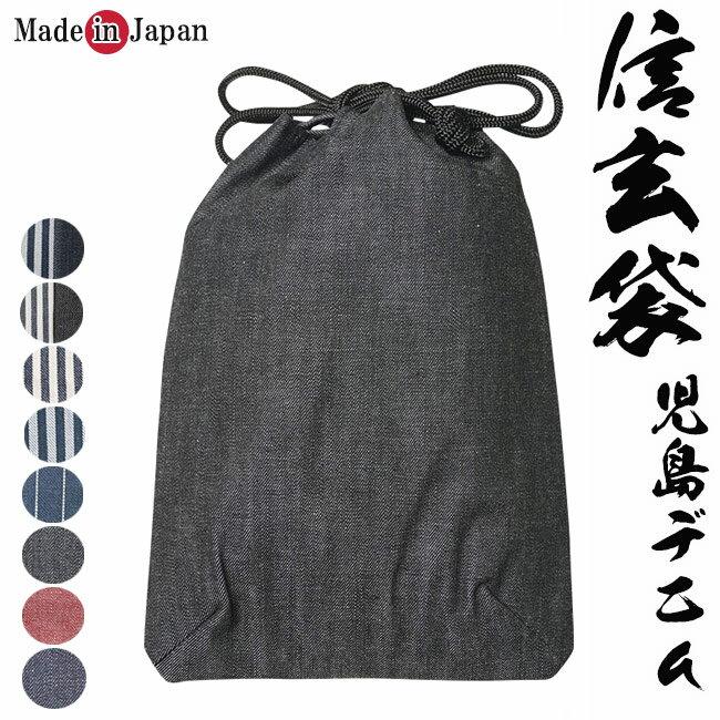 信玄袋 メンズ 日本製 岡山 児島デニム【あす楽対応】[巾着 和装小物]