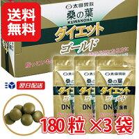 太田胃散桑の葉ダイエット送料無料DNJ(R)含有太田胃散桑の葉ダイエットゴールド(180粒×3袋)パウチポイント倍キウイエキス桑の葉サプリkuwanohamam