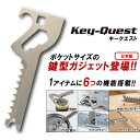 便利ツール マルチツール 鍵型 送料無料 【Key-Quest キークエスト】【メール便送料無料】【ポイント 倍】マルチツール 6in1!多機能鍵型便利ツール!ガジェット sl