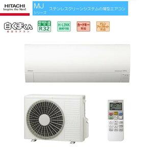 送料無料2018年モデルHITACHI日立RAS-MJ40H2おもに14畳用エアコン