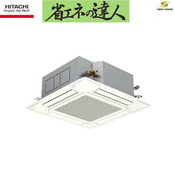 「」業務用エアコン日立省エネの達人RCI-AP40SH3天井埋込カセット形4方向