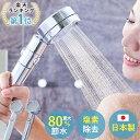 日本製 シャワーヘッド 節水 塩素除去 浄水 増圧 止水ボタン 手元スイッチ 角度調整 アダプター付 国際基準G1/2 2年間保証 日丸屋製作所 ギフト・・・
