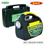 【新商品】【オススメ】【BOX付】日動工業(株) エンジンスターター ビックバンF1 AS-1224JS-S-BOX