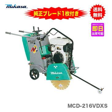 【代引不可】【純正ブレード1枚付き!】〈三笠産業〉コンクリートカッター MCD-216VDXS